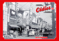 「the SOUND of Oldies in TACHIKAWA」シリーズのカレンダー