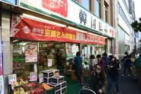 スーパー「韓国広場」