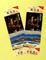 「淡路島・うずしおクルーズ」と「淡路人形座」のセット券