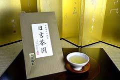 中川誠盛堂の「日吉茶園」