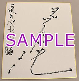 タブレット純のサイン入り色紙